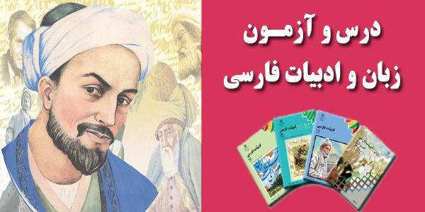درس و آزمون زبان و ادبیات فارسی