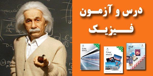 درس و ازمون فیزیک