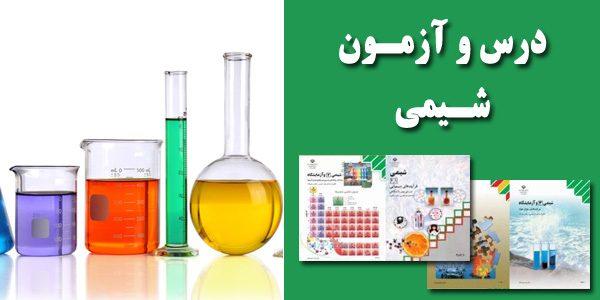 درس و آزمون شیمی